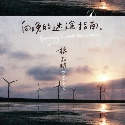 棉花糖 - 向晚的迷途指南 - Single