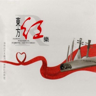 广州民族乐团 - 东方红乐