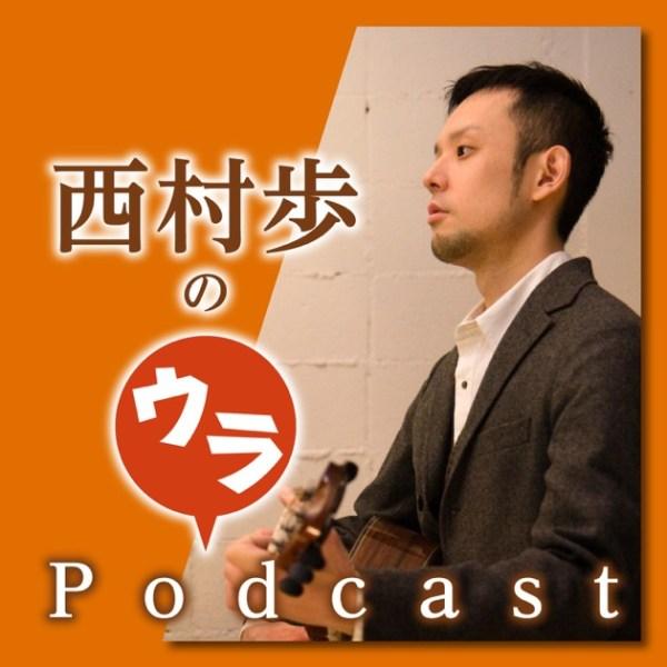 西村歩のウラPodcast by AYUMUSIC on Apple Podcasts
