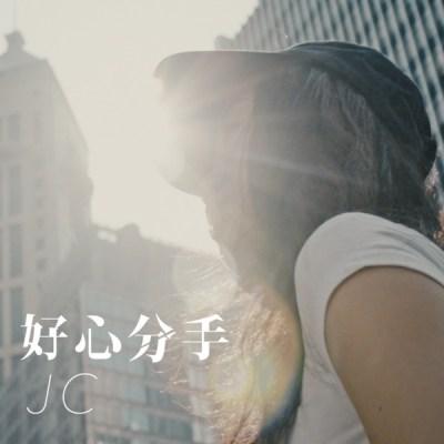 JC - 好心分手 - Single