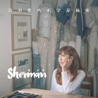 钟舒漫 - 这首歌的名字是秘密 - EP