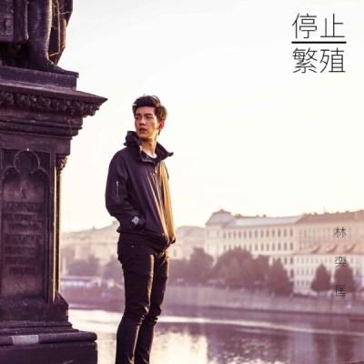 林奕匡 - 停止繁殖 - Single