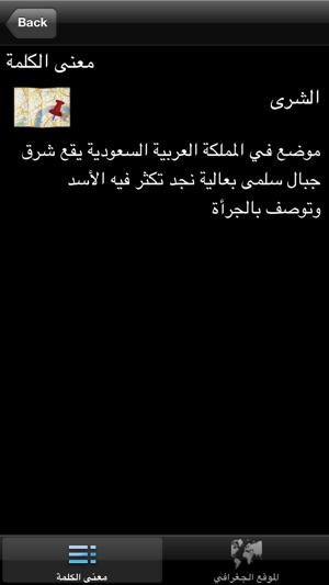 Waha Almotanabbi واحة المتنبي On The App Store
