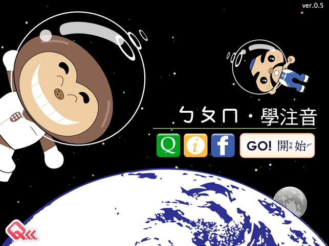 勹夂冂學注音 on the App Store