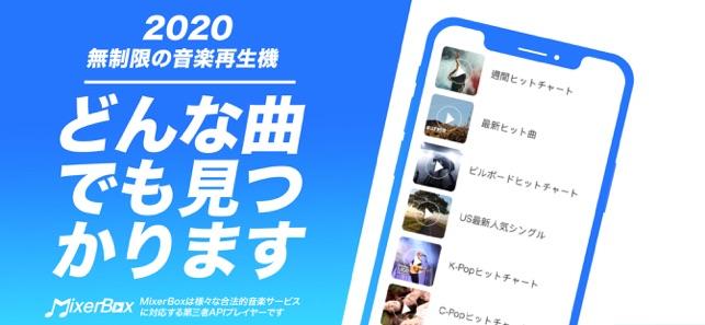 音楽聴き放題アプリ - MixerBox (MB3) Screenshot