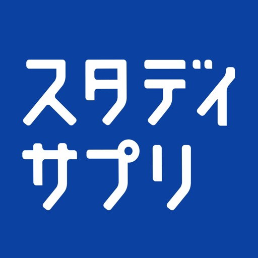 スタサプ 中学/高校/大学受験講座【スタディサプリ】