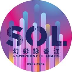 """""""A Symphony of Lights"""" - 幻彩詠香江"""