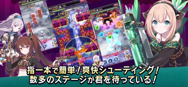 ゴシックは魔法乙女-美少女シューティング- Screenshot