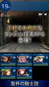 ダンジョン探索RPG  聖杯の騎士団紹介画像1