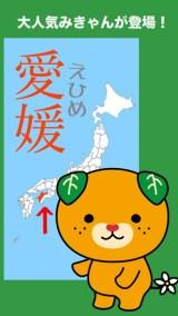 愛媛ゲーム【みきゃんと名産キャッチ】紹介画像1