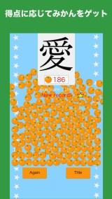 愛媛ゲーム【みきゃんと名産キャッチ】紹介画像5