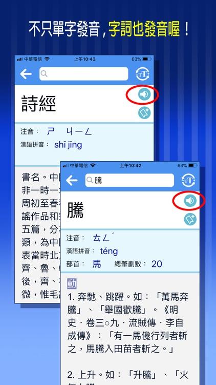 Me國語新辭典-教育部《重編國語辭典修訂本》 by Soyong Corporation
