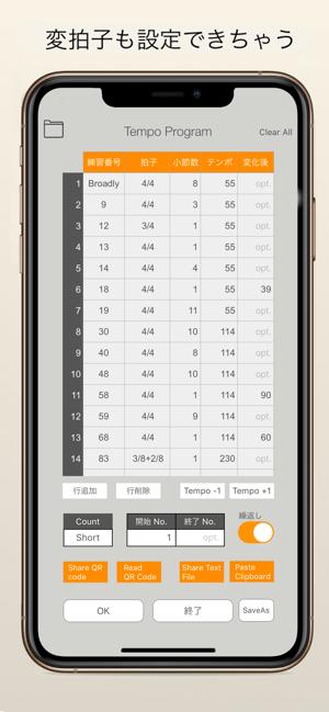 Smart Metronome & Tuner Screenshot