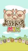 ようとん場MIXスクリーンショット7