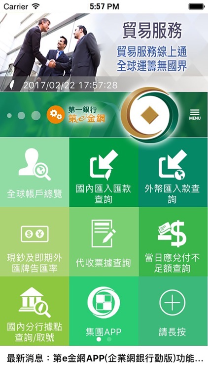 第一銀行 企業網路銀行 第e金網 by FirstBank Inc.