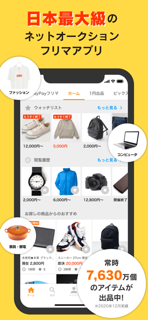 ヤフオク! Screenshot