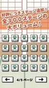 ねこつめ 〜ブロックパズル〜スクリーンショット3
