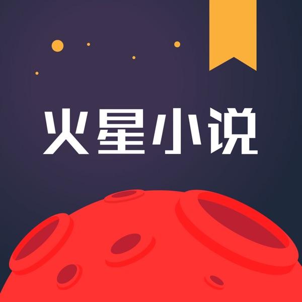 火星小说—《元尊》火热连载中