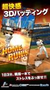 プロ野球PRIDEスクリーンショット3