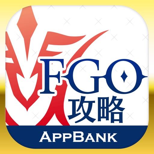 『FGO』攻略・最新情報まとめ  by AppBank