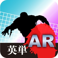 ゾンビ単AR -英単語ゲーム-AR版