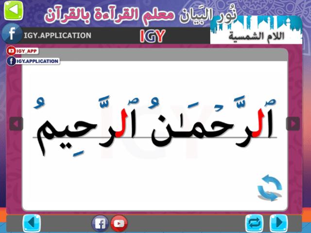 نور البيان - التشديد Screenshot