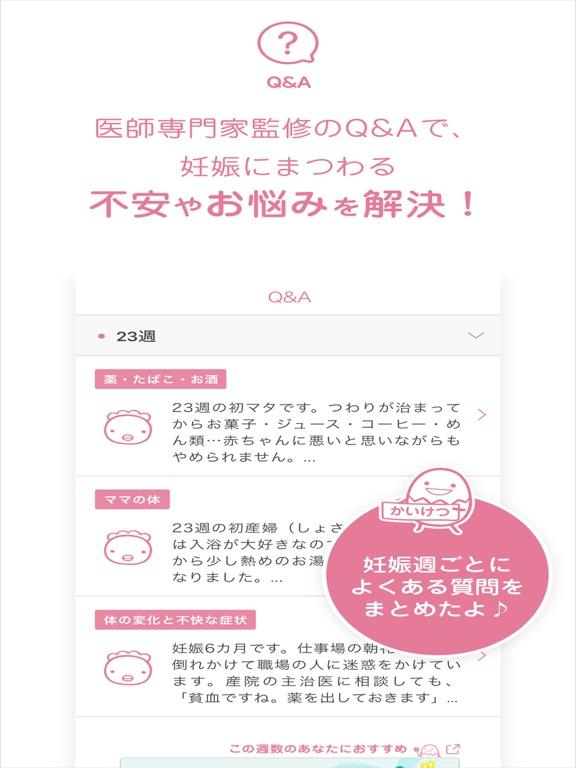まいにちのたまごクラブ-妊娠・出産の人気アプリ Screenshot