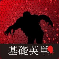 英単語の学習ゲーム -ゾンビ単 - 基礎英単語編 -
