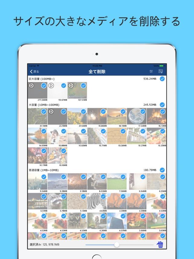 写真クリーナー - 写真整理におすすめのアプリ Screenshot