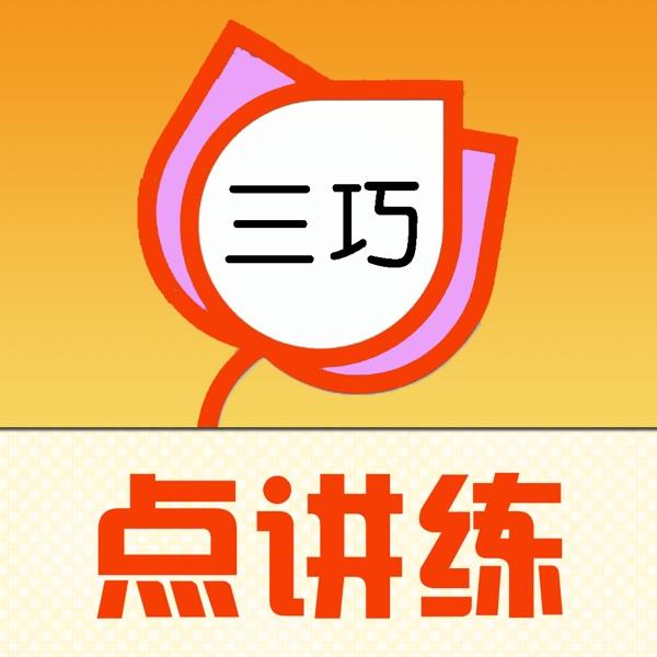 三巧点讲练-语文英语同步点读学习机