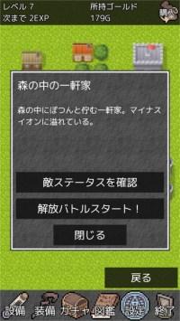 時空物語外伝 イライザのゴールドラッシュ 放置育成ゲーム紹介画像3