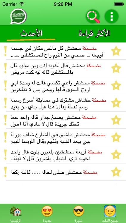 نكت سعودية جديدة By Rakan Bushnaq