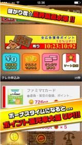 【超絶稼げる!毎月1万円も夢じゃない!?】~ポイントランプ2~紹介画像2