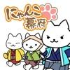 にゃんこ幕府:ねこのネコによる猫のための無料ゲームアイコン