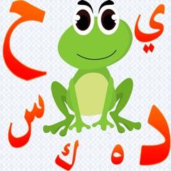 Arabe Apprendre LArabe Dans LApp Store