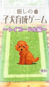 癒しの子犬育成ゲーム〜トイプードル編〜(無料)紹介画像1