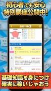 『お給料+α』 超簡単にお金を増やす!稼ぐ!完全無料のアプリスクリーンショット3
