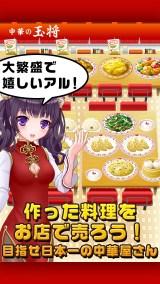 中華少女と秘密のレシピ(美少女×料理ゲーム)紹介画像3