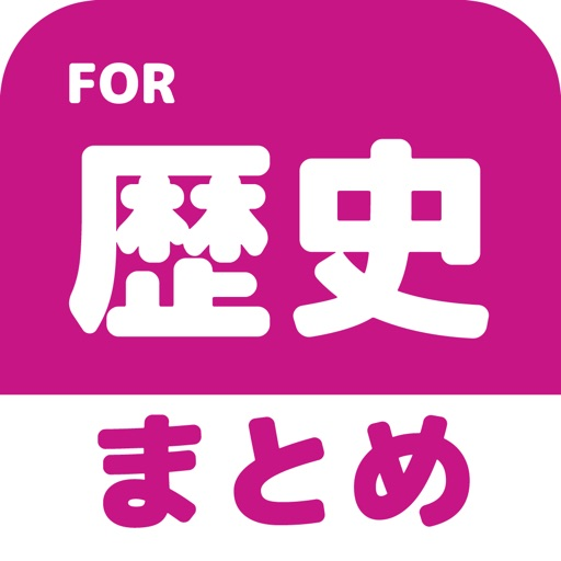 歴史のブログまとめニュース速報