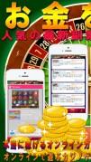 オンラインで遊ぶカジノゲーム!トランプやスロットでお金を稼ぐ副業に最適スクリーンショット1