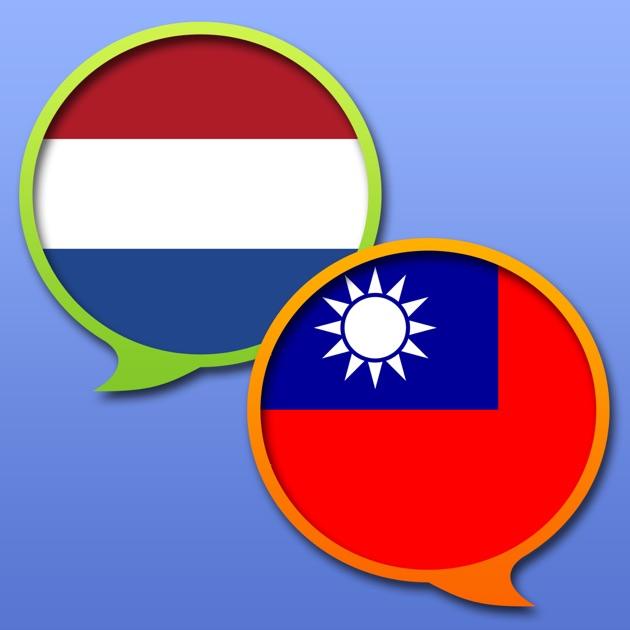 荷蘭中國傳統詞典:在 App Store 上的 App