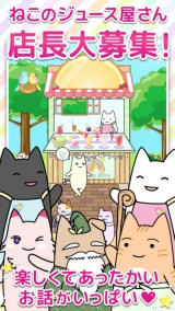 魔法のミックスジュース屋さん - ネコのほのぼの経営ゲーム紹介画像3