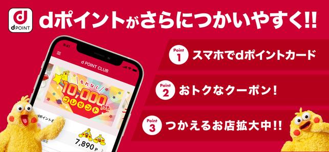 dポイントクラブ(公式) Screenshot