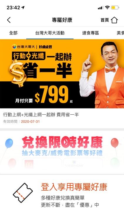 臺灣大哥大行動客服 by Taiwan Mobile Co. Ltd.