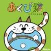 あくび猫(ぬりえ付き) - EP