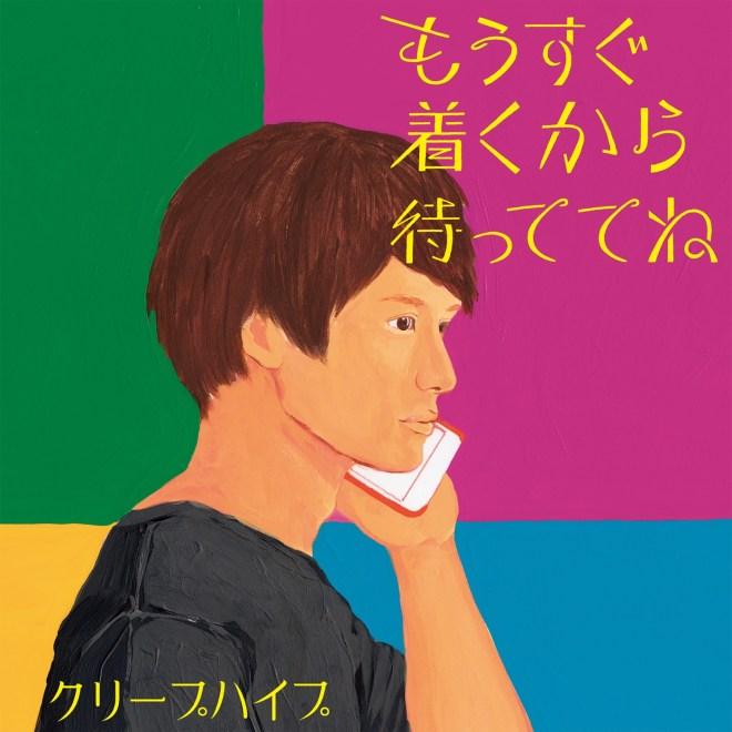CreepHyp - Mousugu Tsukukara Mattetene - EP