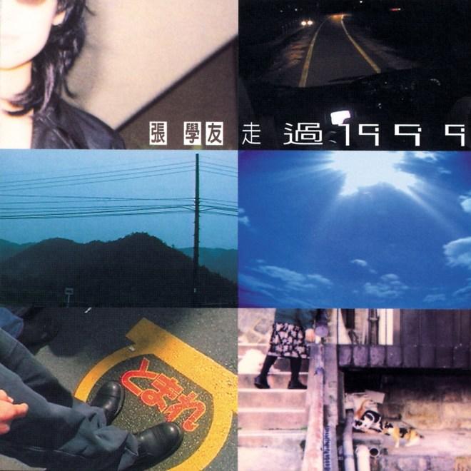 张学友 - 走过 1999