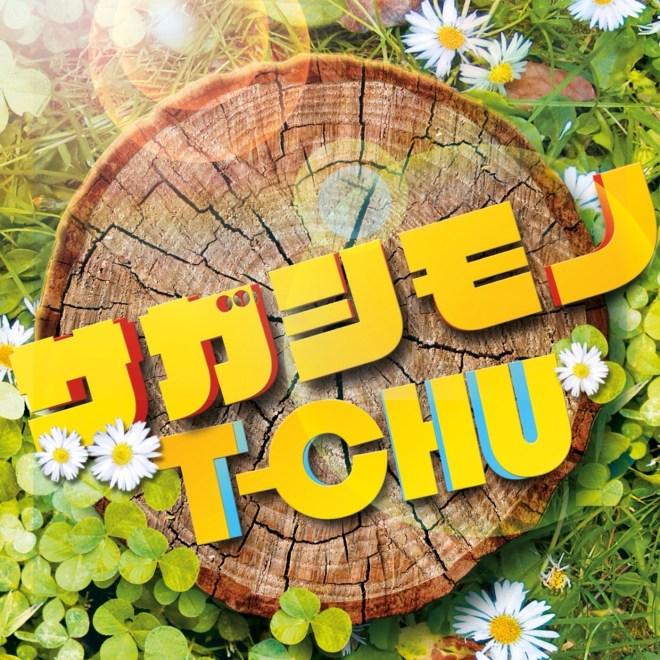 T-CHU - サガシモノ - Single