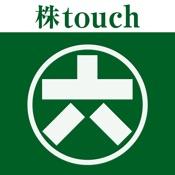 株touch