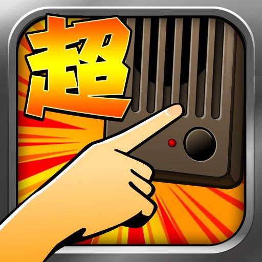 超ピンポンダッシュ ~無料暇つぶしゲーム~